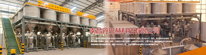 南昌丹巴赫科技有限公司的主营业务介绍